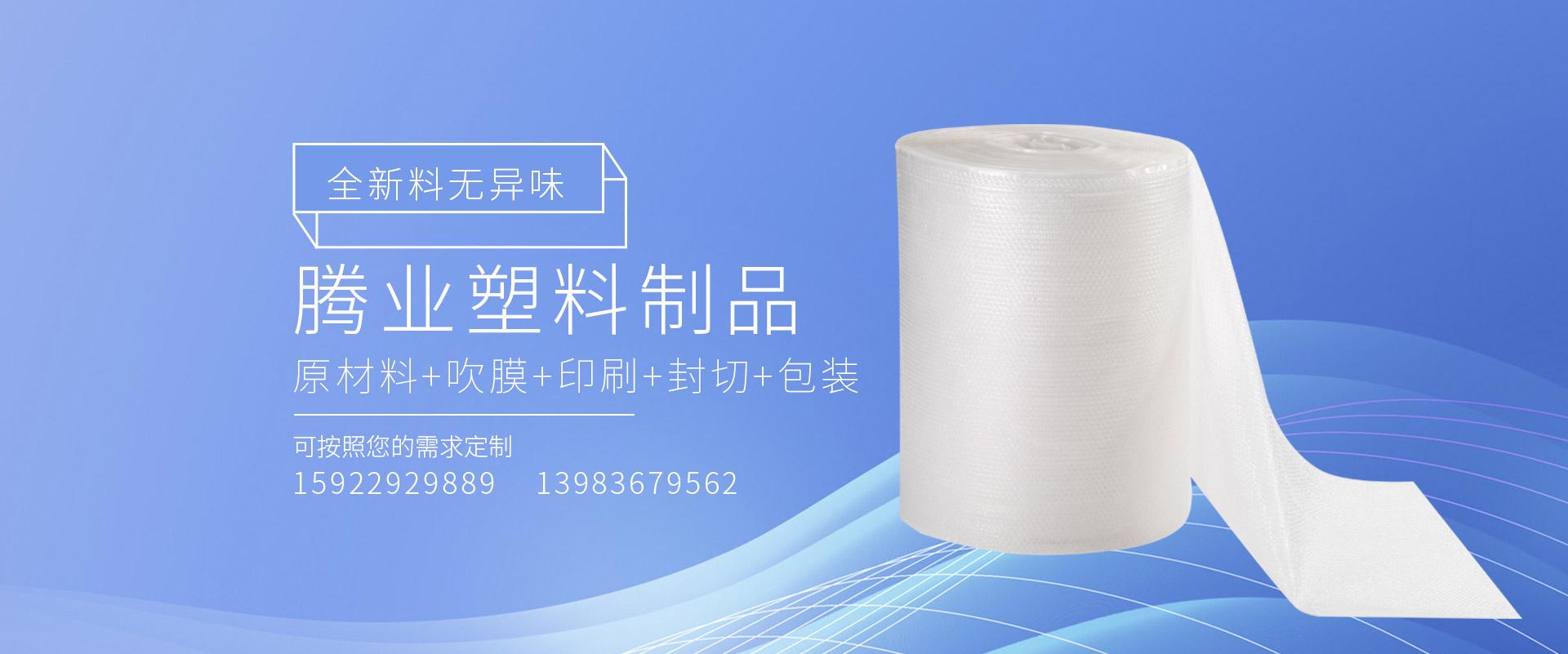 重庆pe塑料袋厂家