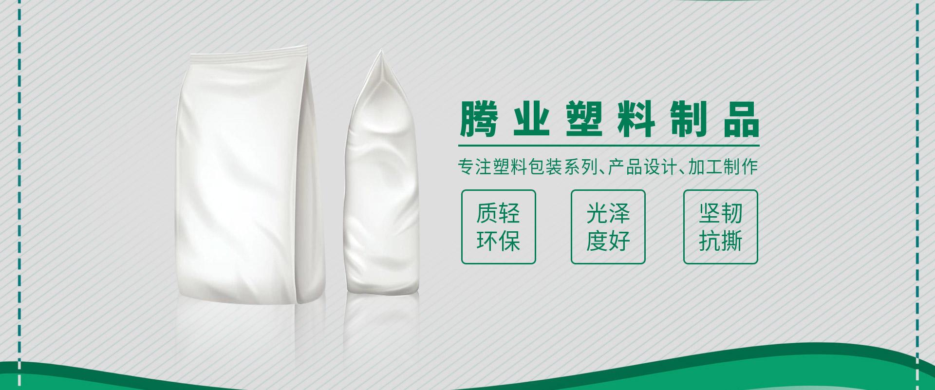 重庆塑料袋厂家