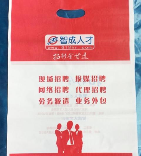广告塑料袋