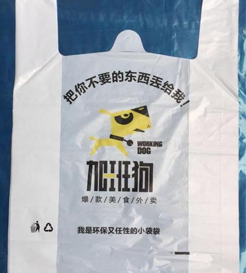 塑料袋合理利用的好处是什么